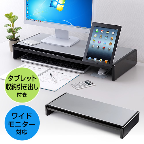 【トレジャーセール青】液晶モニター台(キーボード収納・iPad&タブレットPC設置対応・W67cm)