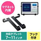 iPad・タブレットホルダー(冷蔵庫マグネット・壁掛けネジ・7〜11インチ対応・ブラック)