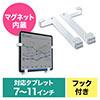 【オフィスアイテムセール】iPad・タブレットホルダー(冷蔵庫マグネット・壁掛けネジ・7~11インチ対応・ホワイト)