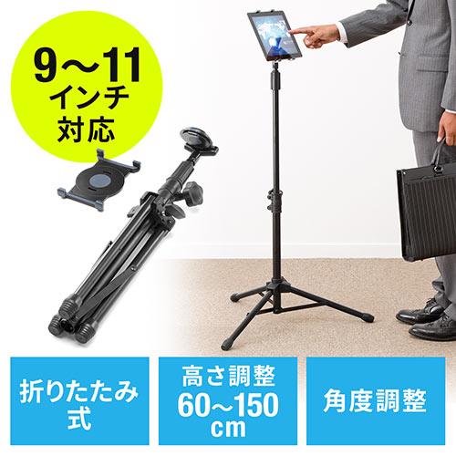 iPad・タブレット三脚スタンド(スタンドアーム・折りたたみ式・高さ調節可能・9~11インチ対応)