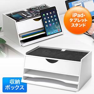 iPad・タブレット収納&机上台(充電ステーション・A4書類対応)