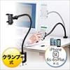 iPhone・スマホアームスタンド(フレキシブルアーム・クランプ式)