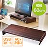 机上台(コンセント+USBハブ搭載・木目柄・W600×D250・スチール製)