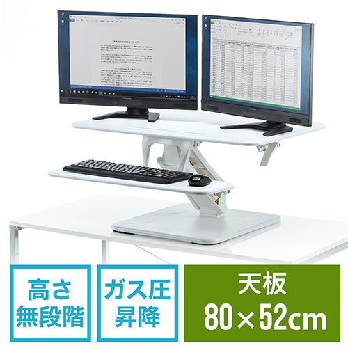 スタンディングデスク(高さ調整可能・ガス圧昇降・スタンドアップデスク・スマホ/タブレットスタンド付き・幅80cm)