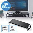 机上台(USB3.0・コンセント搭載・モニター台・スチール製・幅60cm・ブラック)