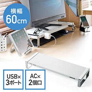 机上台(USB3.0・コンセント搭載・モニター台・スチール製・幅60cm・ホワイト)