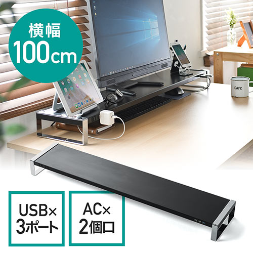 机上台(USB3.0・コンセント搭載・モニター台・スチール製・幅100cm・ブラック)