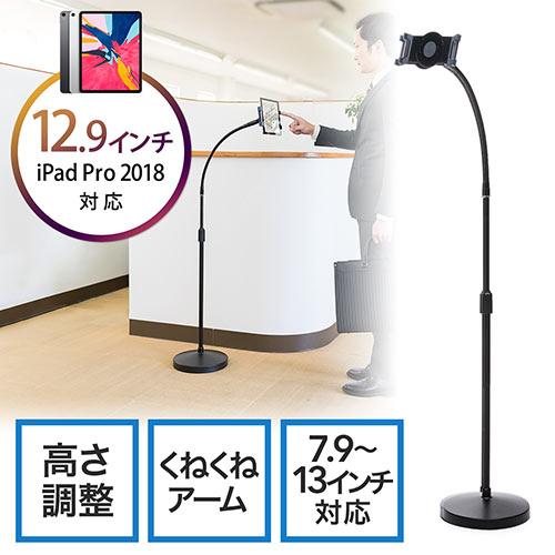 iPad・タブレットアームスタンド(フロアスタンド・床置設置・高さ調節可能・寝ながら・ベッド・フレキシブル・8・9・10.1・12.9対応)