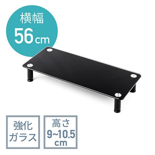 モニター台(机上台・ガラス製・ブラック・高さ調整可能・幅56cm)