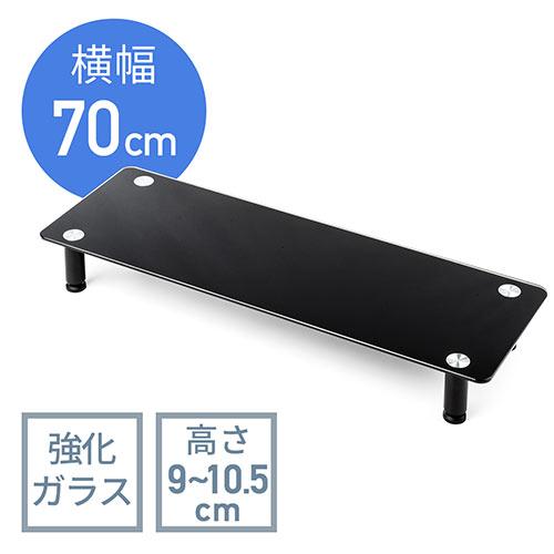モニター台(机上台・ガラス製・ブラック・高さ調整可能・幅70cm)