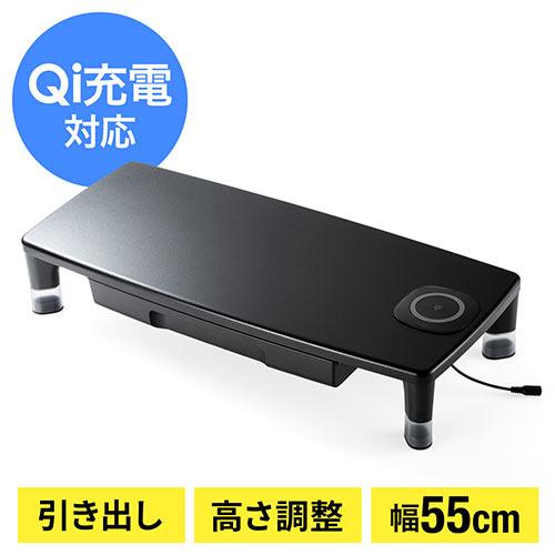 机上台(モニター台・引き出し付・ワイヤレス充電対応・Qi内蔵・高さ変更可能)