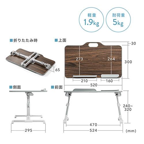 折りたたみデスク(折りたたみノートパソコンデスク・高さ調整・角度調整対応・木目調・幅52cm・持ち手付き)