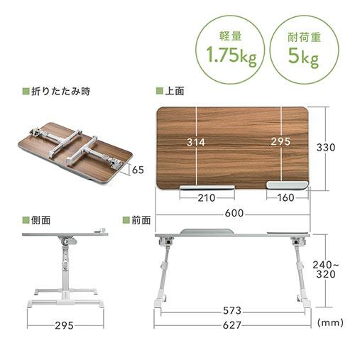 折りたたみデスク(折りたたみノートパソコンデスク・持ち運びデスク・高さ調整・角度調整対応・木目調・幅60cm)