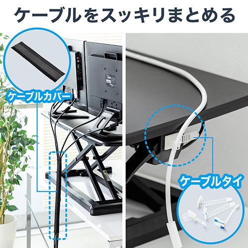 スタンディングデスク(高さ調整可能・ガス圧昇降・スタンドアップデスク・幅95cm)