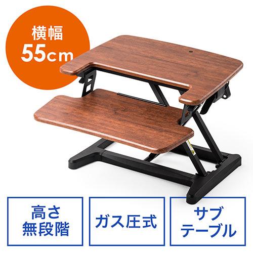 スタンディングデスク(高さ無段階・木目調・ブラウン・幅55cm・コンパクト)