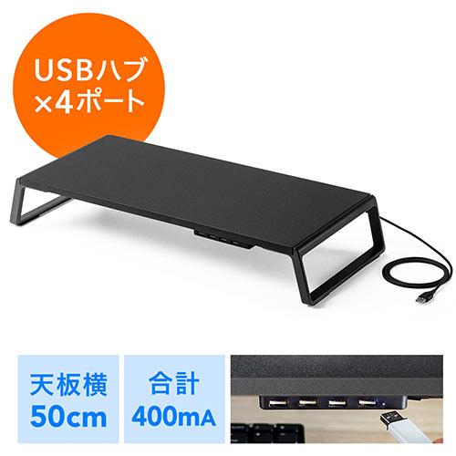 【トレジャーセール青】机上台(モニター台・USBハブ付き・コンパクト・幅50cm・ブラック)