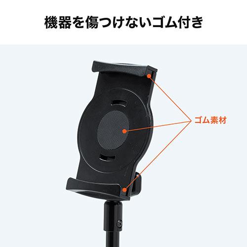 iPad・タブレットアームスタンド(キャスター付き・フロアスタンド・高さ調節可能・撮影用・4.5・8・10.5対応)