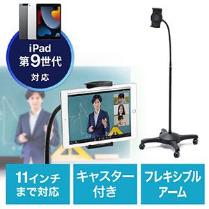 iPad・タブレットアームスタンド(フレキシブルアーム・キャスター付き・フロアスタンド・寝ながら・高さ調節可能・4.5・8・10.5対応)
