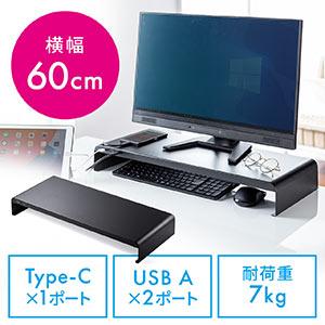 机上台 モニター台(USB充電対応・TypeC・最大合計5A・スマートフォン・タブレット充電対応・スチール製・ブラック)