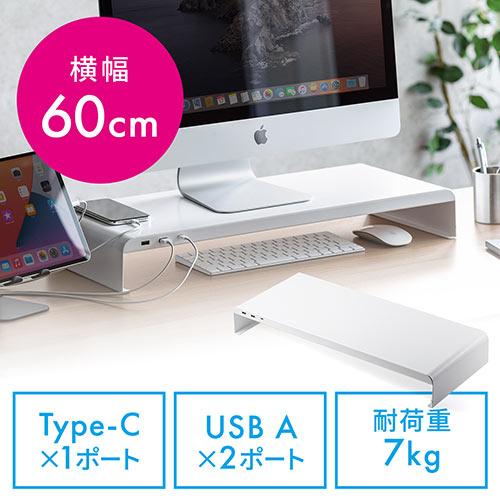 机上台 モニター台(USB充電対応・TypeC・最大合計5A・スマートフォン・タブレット充電対応・スチール製・ホワイト)