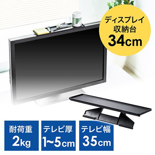 ディスプレイボード・テレビ/モニター上部収納台(幅34cm・小物置・リモコン設置・サウンドバー設置・収納トレー)