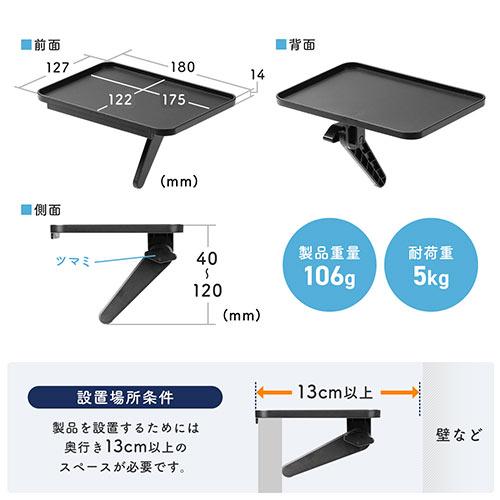 ディスプレイ上収納台(テレビ上収納・ディスプレイボード・WEBカメラ設置台・幅18cm)