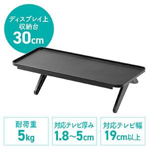 ディスプレイ上収納台(テレビ上収納・ディスプレイボード・WEBカメラ設置台・幅30cm)