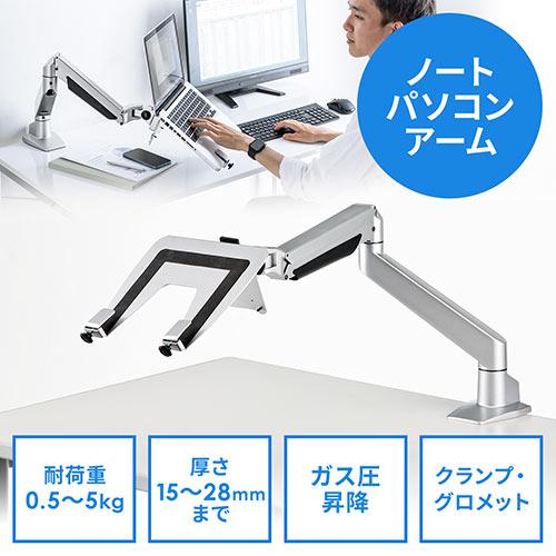 ノートパソコンアーム(水平垂直3関節モニターアーム・ガスショック式・0.5~5kg)