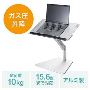 ノートパソコンアームスタンド(ガス圧・卓上設置・シルバー・耐荷重10kg)