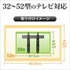 テレビ壁掛け金具(汎用・薄型・32型/40型/43型/49型/50型/52型対応)