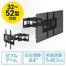 【オフィスアイテムセール】テレビ壁掛け金具(ダブルアームタイプ・汎用・32型/40型/43型/49型/50型/52型対応)