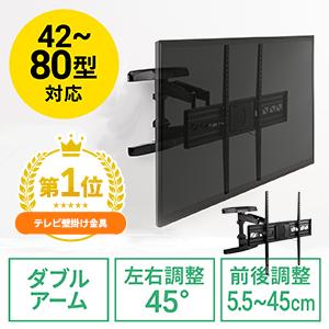 テレビ壁掛け金具(ダブルアームタイプ・43型/49型/50型/52型/55型/58型/60型/65型/70型/75型/80型対応)
