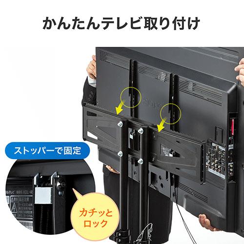 テレビスタンド(ハイタイプ・キャスター付き・32型/40型/43型/49型/50型/52型/55型/58型/60型/65型対応)