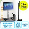 壁寄せテレビスタンド(手動上下昇降・32型/40型/43型/49型/50型/52型)