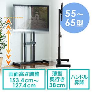 壁寄せテレビスタンド(手動上下昇降・55型/58型/60型/65型対応)