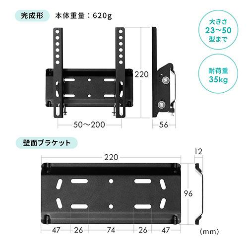 薄型テレビ壁掛け金具(23インチ/27インチ/32インチ/40インチ/43インチ/49インチ/50インチ対応・耐荷重35kgまで)