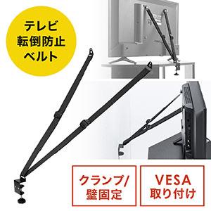 テレビ転倒防止ベルト(VESA設置・クランプ・壁固定対応)