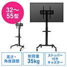テレビスタンド(ハイタイプ・キャスター付・55型対応・高さ調整対応)