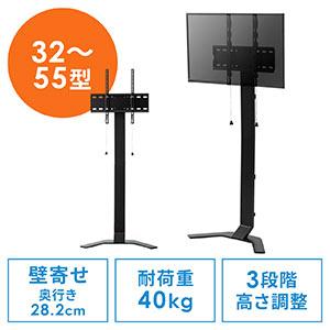 テレビスタンド(壁寄せ・ハイタイプ・32型・42型・55型対応・高さ調整可能・耐荷重40kg)