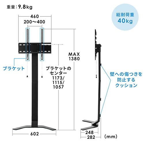 【ハロウィンセール】テレビスタンド(壁寄せ・ハイタイプ・32型・42型・55型対応・高さ調整可能・耐荷重40kg)