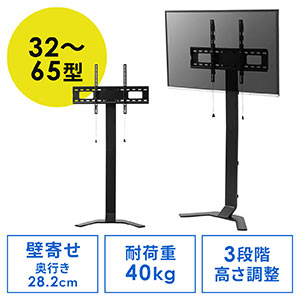 テレビスタンド(壁寄せ・ハイタイプ・32型・42型・55型・65型対応・高さ調整可能・耐荷重40kg)
