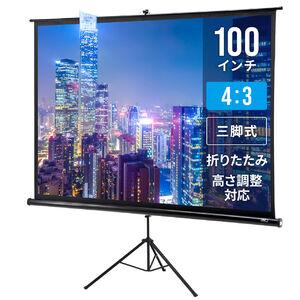 プロジェクタースクリーン(100インチ・三脚式・自立式・持ち運び可能)