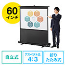 【オフィスアイテムセール】プロジェクタースクリーン(60インチ・自立式床置き型・携帯型ロールスクリーン)