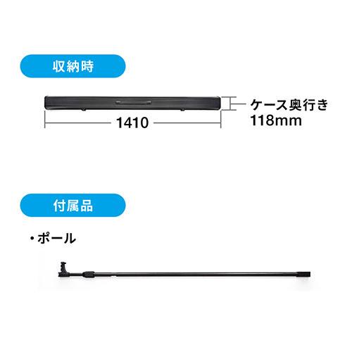 プロジェクタースクリーン(60インチ・自立式床置き型・携帯型ロールスクリーン)