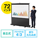 【サマークリアランスセール】プロジェクタースクリーン(72インチ・自立式床置き型・携帯型ロールスクリーン)