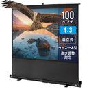 【サンワの日ぽっきりセール】プロジェクタースクリーン(100インチ・自立式床置き型・ロールスクリーン)
