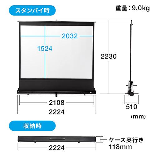 【オフィスアイテムセール】プロジェクタースクリーン(100インチ・自立式床置き型・ロールスクリーン)