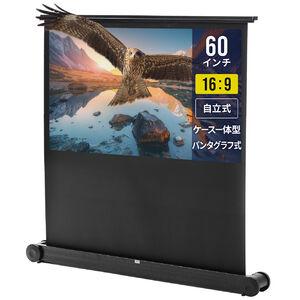 プロジェクタースクリーン(簡単設置・自立・パンタグラフ式・持ち運び可能・床置き・移動ローラー付・60インチ)