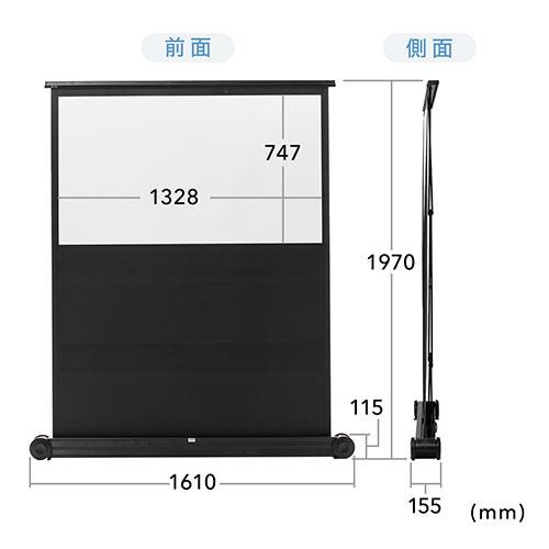 【トレジャーセール青】プロジェクタースクリーン(簡単設置・自立・パンタグラフ式・持ち運び可能・床置き・移動ローラー付・60インチ)
