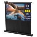 【サンワの日ぽっきりセール】プロジェクタースクリーン(簡単設置・自立・パンタグラフ式・持ち運び可能・床置き・移動ローラー付・80インチ)